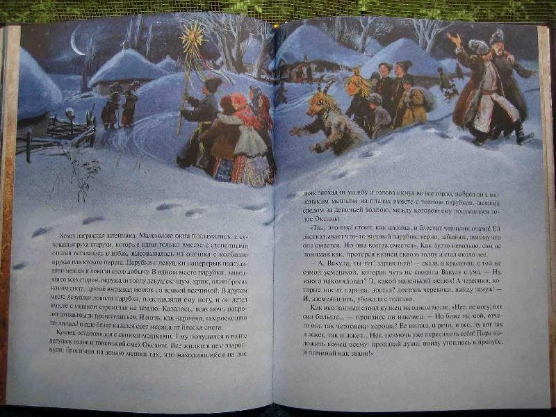 Иллюстрация 59 из 94 для Вечера на хуторе близ Диканьки - Николай Гоголь | Лабиринт - книги. Источник: Трухина Ирина