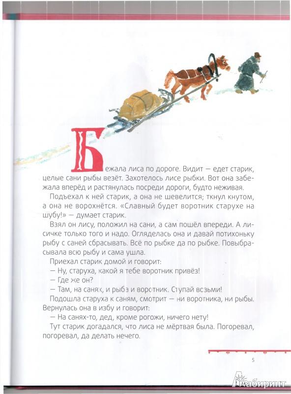 Иллюстрация 8 из 16 для Лисичка-сестричка   Лабиринт - книги. Источник: Юлия Короткова