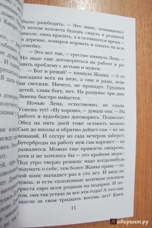 Иллюстрация 14 из 15 для Испытание медными трубами - Мария Метлицкая   Лабиринт - книги. Источник: Hitopadesa