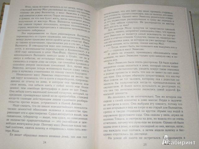 Иллюстрация 31 из 45 для Галерея призраков - Беррейдж, Уэллс, Хичкок, Блэквуд, Каттнер, Стивенсон, Брукс, Артур, Кроуфорд | Лабиринт - книги. Источник: Iwolga