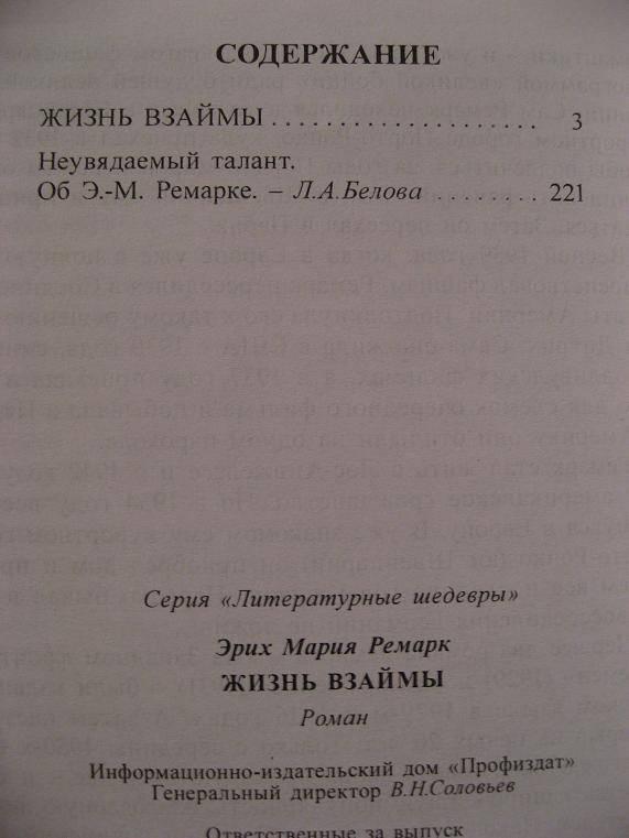 Иллюстрация 2 из 7 для Жизнь взаймы: Роман - Эрих Ремарк   Лабиринт - книги. Источник: Krofa