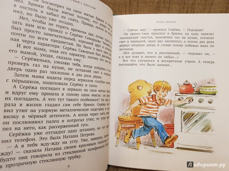 Иллюстрация 12 из 38 для Неизвестный с хвостом - Софья Прокофьева | Лабиринт - книги. Источник: Алексей Гапеев