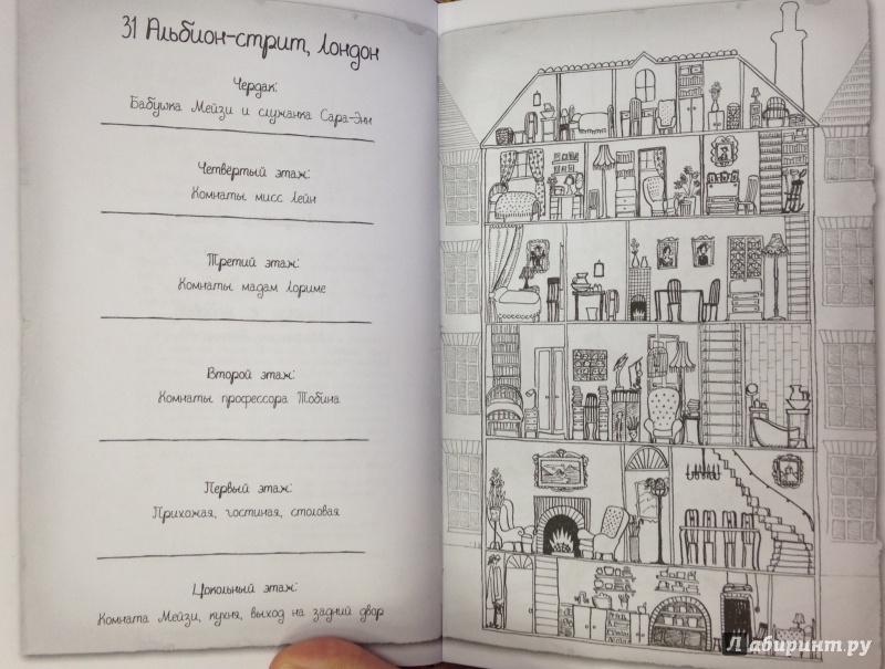 Иллюстрация 18 из 44 для Египетский ребус - Холли Вебб | Лабиринт - книги. Источник: Tatiana Sheehan
