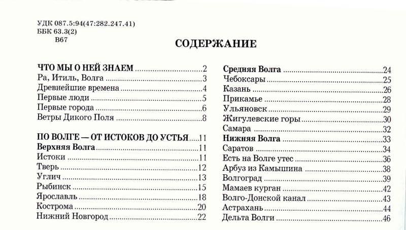Иллюстрация 4 из 18 для Волга. От Валдая до Каспия - Майорова, Скоков | Лабиринт - книги. Источник: Бетельгейзе