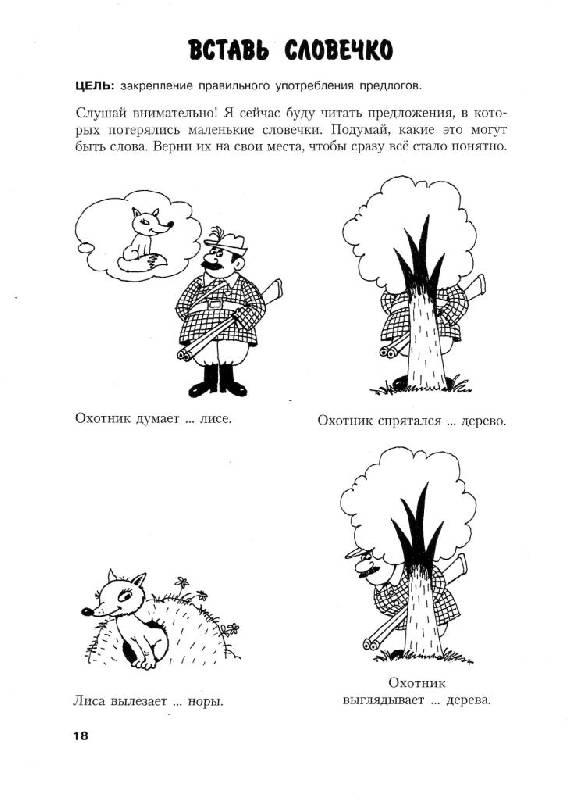 Иллюстрация 11 из 23 для Логопедическая грамматика для детей. Пособие для занятий с детьми 6-8 лет - Ольга Новиковская   Лабиринт - книги. Источник: Юта