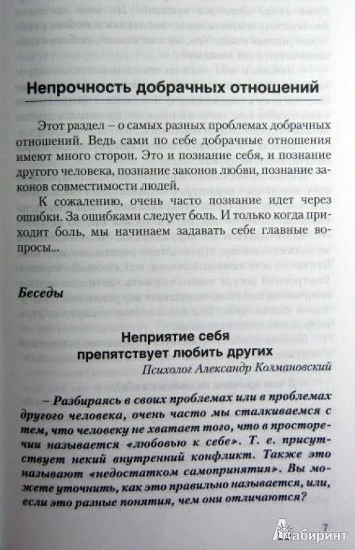 Иллюстрация 3 из 10 для Сложности любви. Добрачные отношения   Лабиринт - книги. Источник: ***Лариса***
