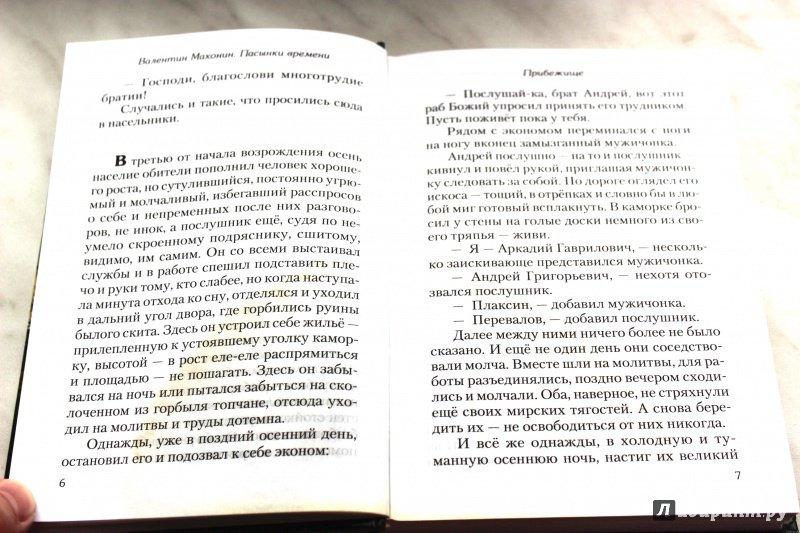 Иллюстрация 4 из 10 для Пасынки времени - Валентин Махонин   Лабиринт - книги. Источник: Полецкая  Яна