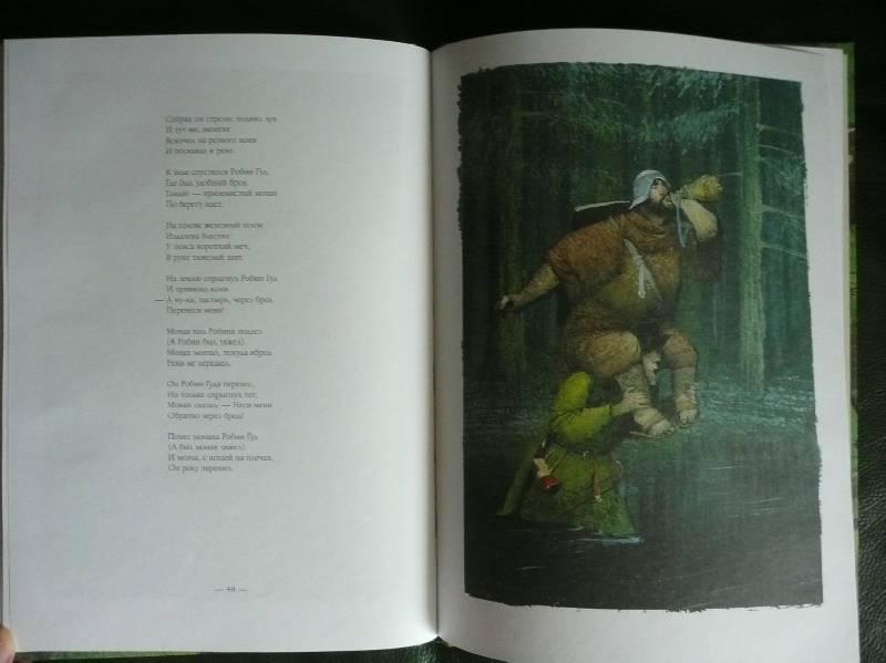 Иллюстрация 14 из 40 для Баллады о Робин Гуде   Лабиринт - книги. Источник: book lover