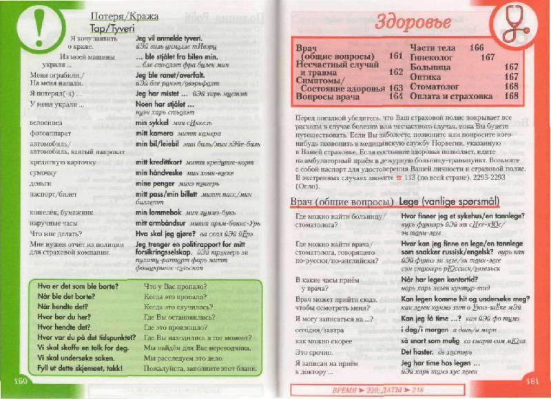 Иллюстрация 12 из 15 для Норвежский разговорник и словарь | Лабиринт - книги. Источник: Юта