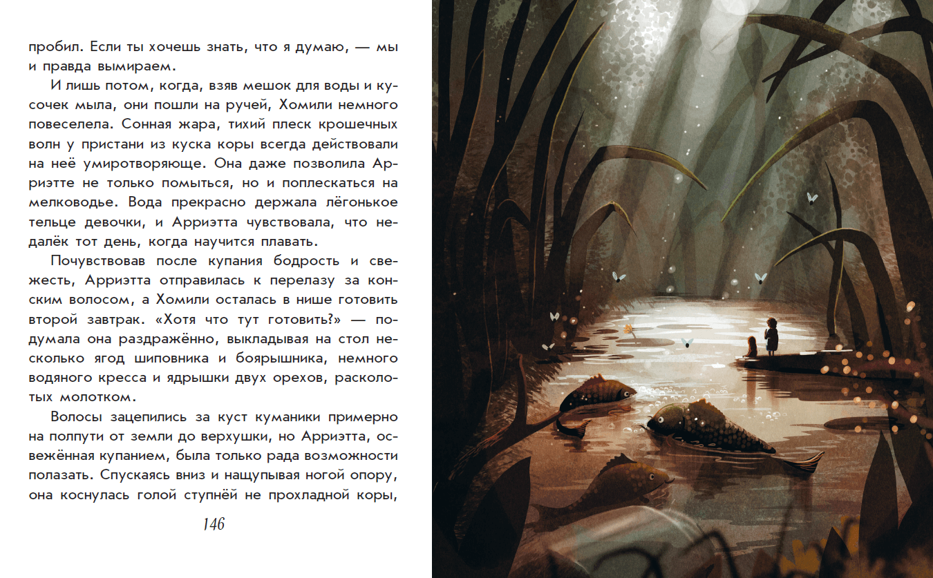 Иллюстрация 23 из 56 для Добывайки в поле - Мэри Нортон | Лабиринт - книги. Источник: Редактор этой книги