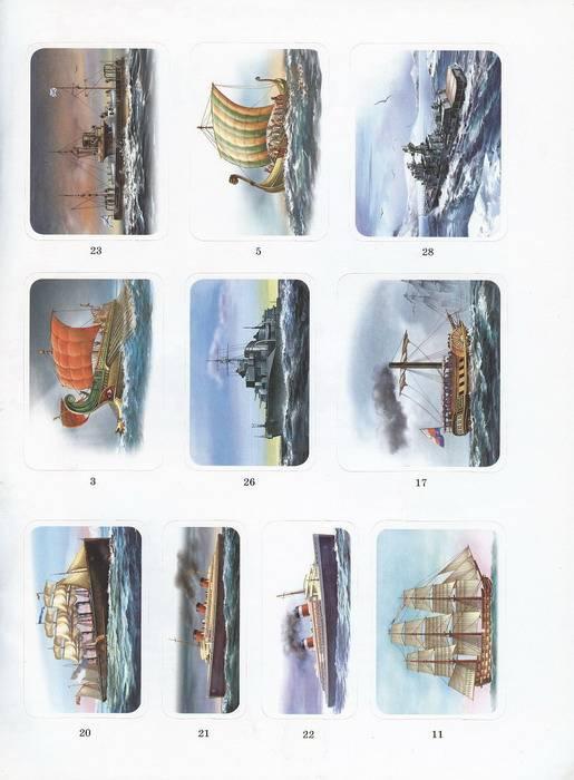 Иллюстрация 3 из 4 для Корабли - А. Бугаев   Лабиринт - книги. Источник: Елена