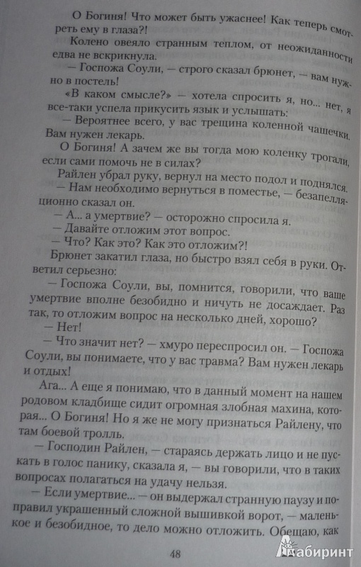 Иллюстрация 5 из 5 для Соули. Девушка из грёз - Анна Гаврилова | Лабиринт - книги. Источник: Бирюкова НаТаЛьКа
