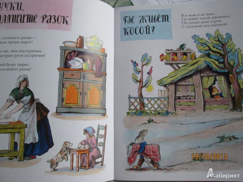 Иллюстрация 18 из 44 для Сюзон и мотылек. Французские народные песенки | Лабиринт - книги. Источник: Алонсо Кихано