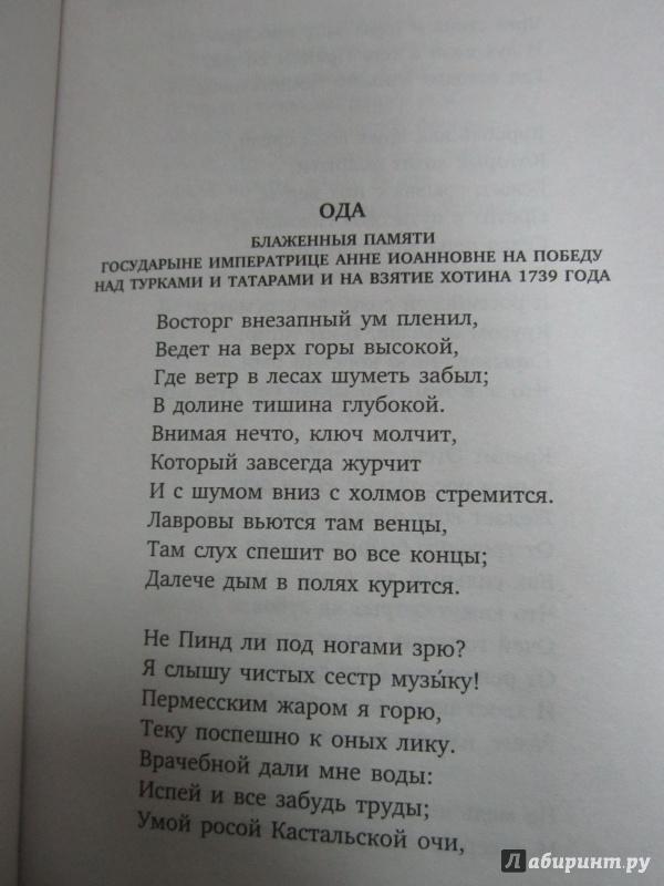 Иллюстрация 3 из 5 для Оды. Стихотворения - Ломоносов, Державин   Лабиринт - книги. Источник: )  Катюша