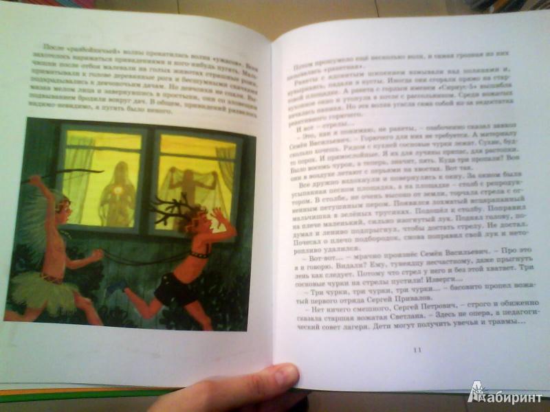 Иллюстрация 4 из 21 для Оруженосец Кашка - Владислав Крапивин | Лабиринт - книги. Источник: Мила