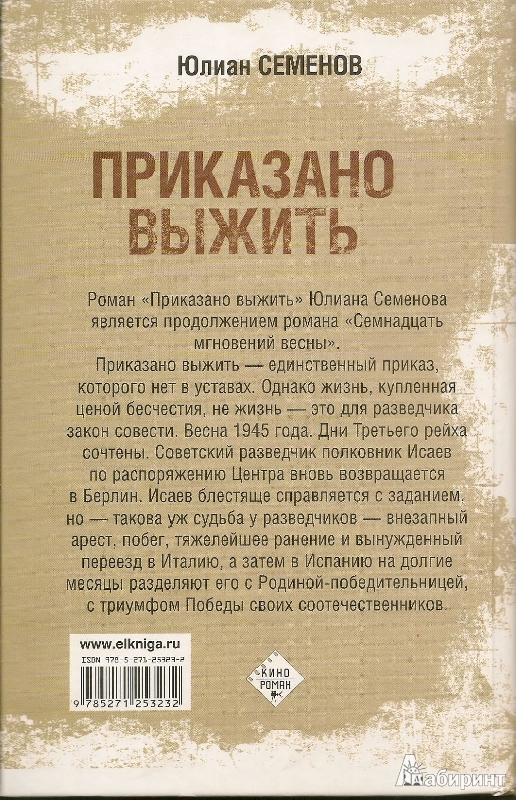 Иллюстрация 3 из 7 для Исаев. Приказано выжить - Юлиан Семенов | Лабиринт - книги. Источник: АГП