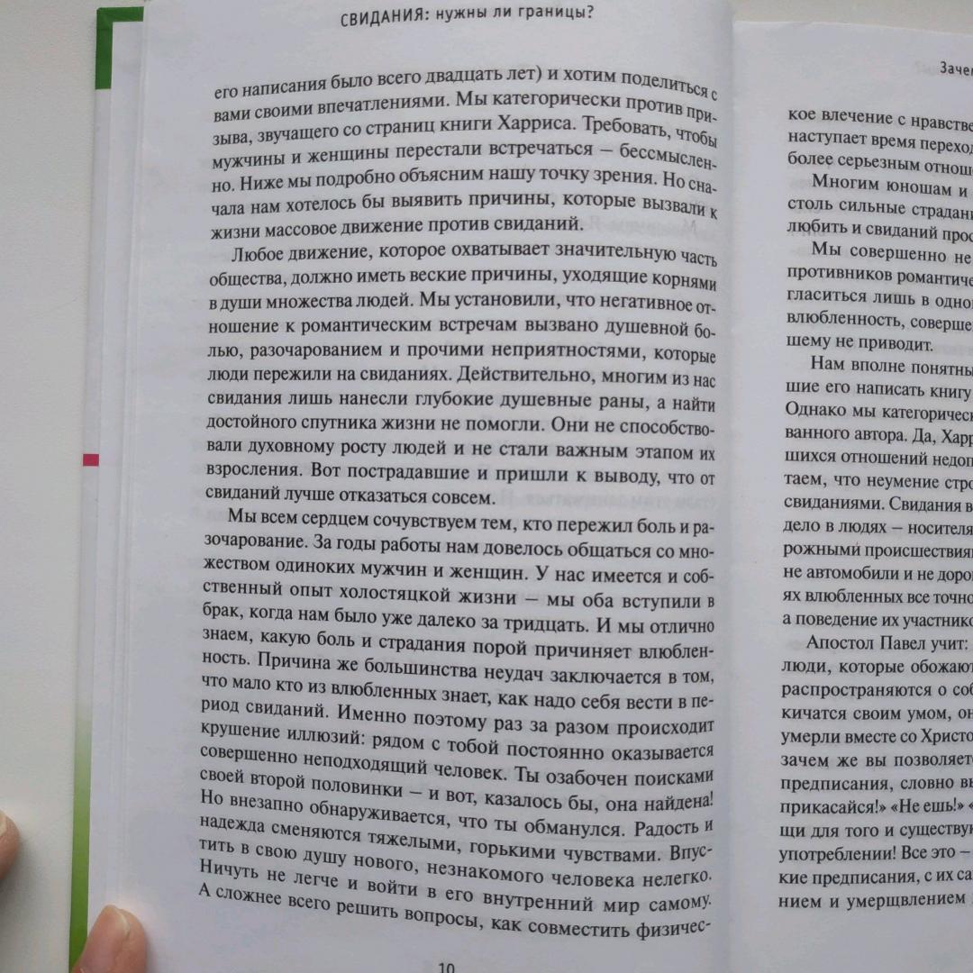 Иллюстрация 6 из 15 для Свидания. Нужны ли границы? Новая редакция - Клауд, Таунсенд | Лабиринт - книги. Источник: Гусев U