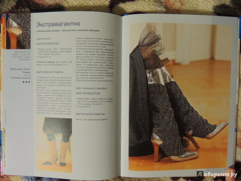 Иллюстрация 18 из 18 для Замечательные носки - Жанне Граф | Лабиринт - книги. Источник: WasiaShtein