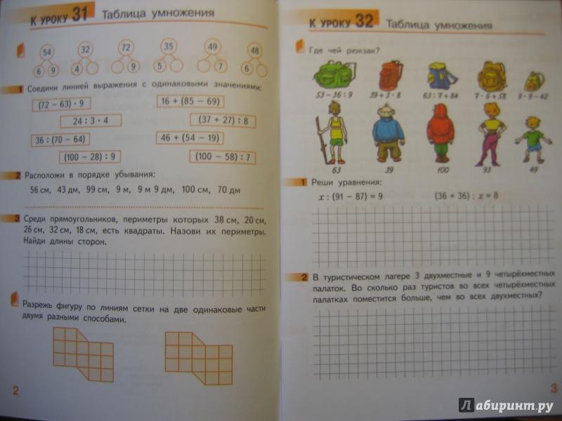 Иллюстрация 3 из 15 для Математика. 3 класс. Рабочая тетрадь 2. В 4-х частях. ФГОС - Гейдман, Мишарина, Зверева   Лабиринт - книги. Источник: RoMamka