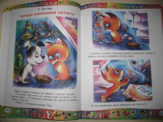Иллюстрация 34 из 39 для 50 любимых маленьких сказок - Бианки, Остер, Аникин   Лабиринт - книги. Источник: Nikolia