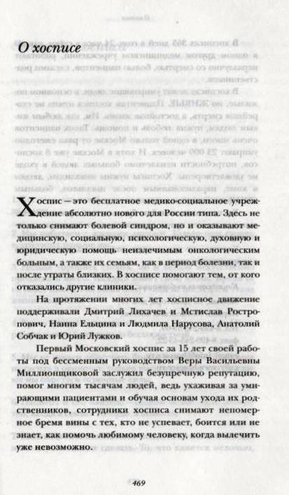 Иллюстрация 9 из 17 для Книга, ради которой объединились писатели, объединить которых невозможно | Лабиринт - книги. Источник: Zhanna