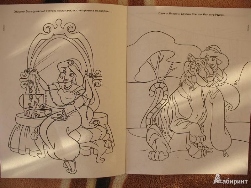 Иллюстрация 2 из 4 для Волшебная раскраска. Принцессы (№ 13142) | Лабиринт - книги. Источник: ЕленкаС