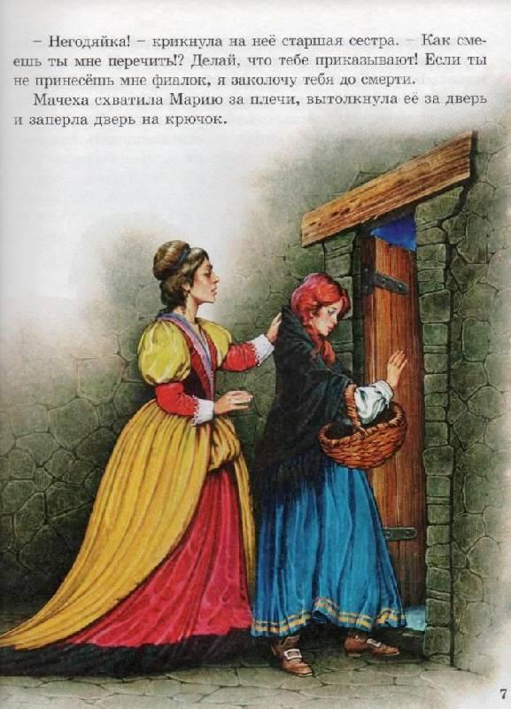Иллюстрация 4 из 39 для Любимые волшебные сказки | Лабиринт - книги. Источник: Zhanna