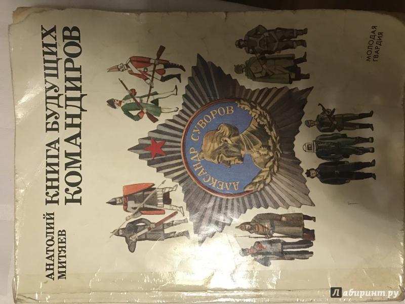 Иллюстрация 39 из 39 для Книга будущих командиров - Анатолий Митяев | Лабиринт - книги. Источник: Лабиринт
