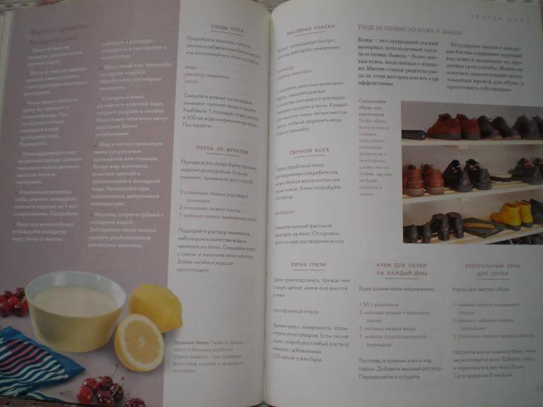 Иллюстрация 19 из 48 для Полезные советы из бабушкиной шкатулки | Лабиринт - книги. Источник: Ирина