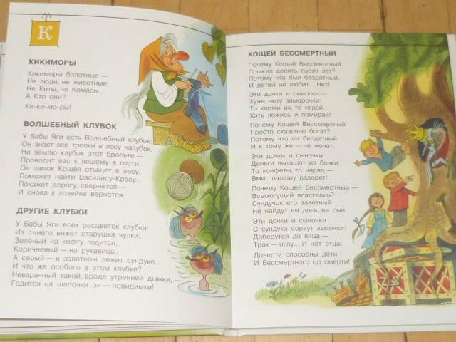 Иллюстрация 22 из 41 для Азбука Бабы Яги - Андрей Усачев   Лабиринт - книги. Источник: Ромашка:-)