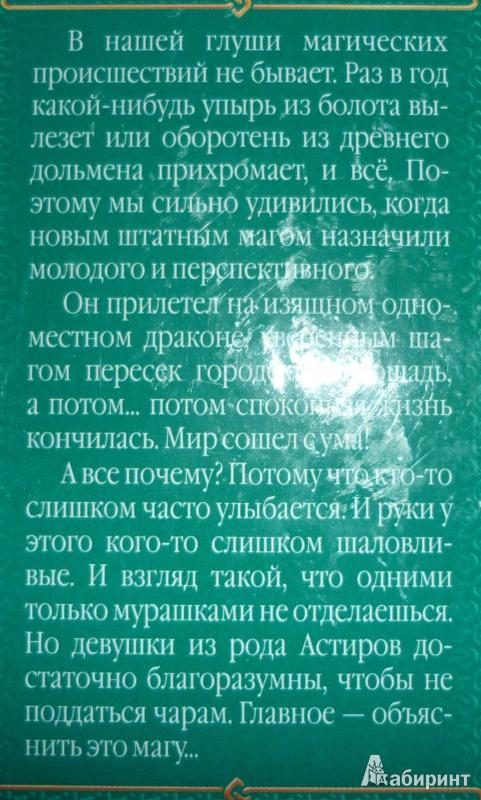 Иллюстрация 4 из 5 для Соули. Девушка из грёз - Анна Гаврилова | Лабиринт - книги. Источник: Бирюкова НаТаЛьКа