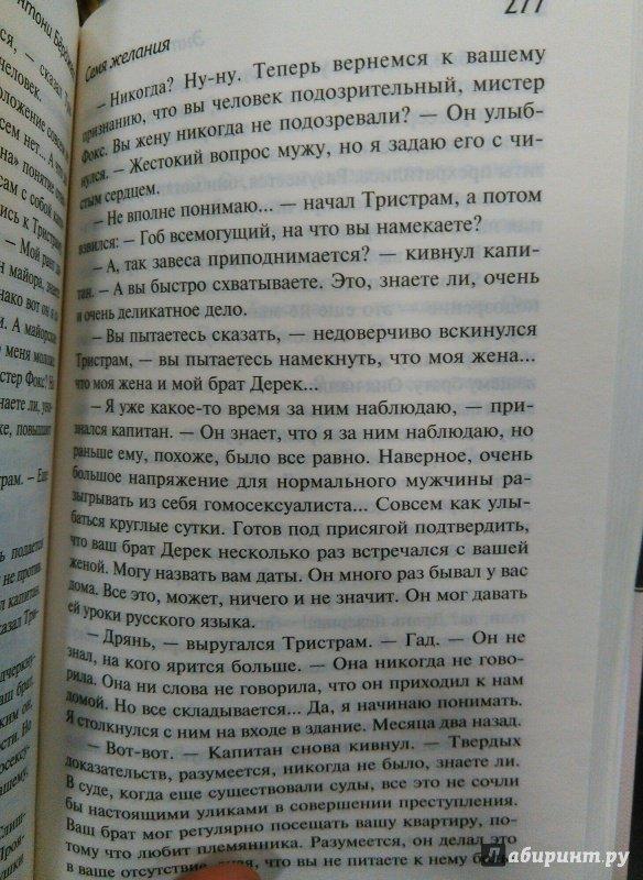 семя желания энтони берджесс книга