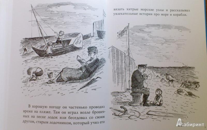 Иллюстрация 3 из 20 для Тим и отважный капитан - Эдвард Ардиззон | Лабиринт - книги. Источник: vin