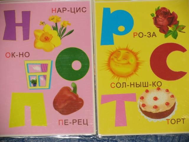 Иллюстрация 1 из 3 для Книжка-непромокашка: Азбука по-слогам   Лабиринт - книги. Источник: Svetlana