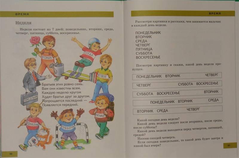 Иллюстрация 1 из 3 для Повышаем интеллект и эрудицию. Оригинальная программа занятий с ребенком 3-5 лет, направленная... - Инна Светлова   Лабиринт - книги. Источник: farnor