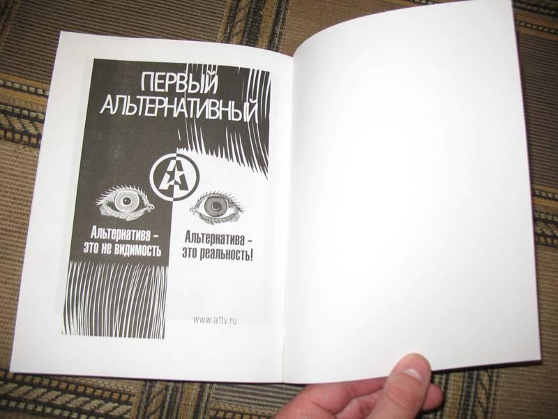 Иллюстрация 13 из 18 для Метро 2033: Ледяной плен - Игорь Вардунас | Лабиринт - книги. Источник: К Л Я К С А