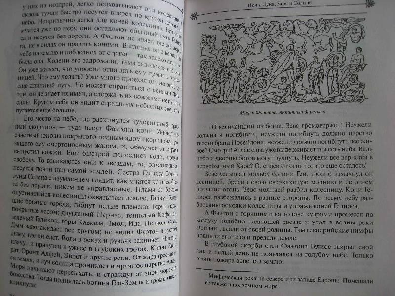 Иллюстрация 2 из 27 для Легенды и мифы Древней Греции - Николай Кун | Лабиринт - книги. Источник: Нюта