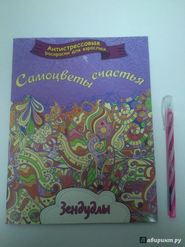 Иллюстрация 2 из 27 для Самоцветы счастья. Раскраска для ...