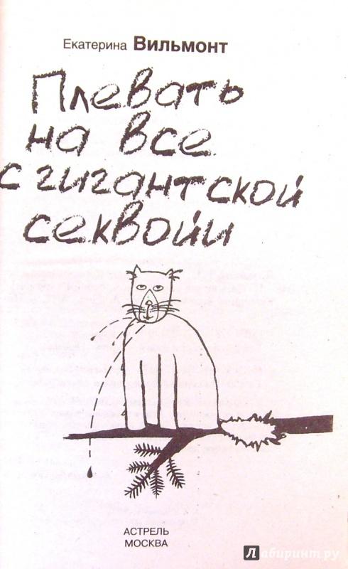 Иллюстрация 1 из 5 для Плевать на все с гигантской секвойи! - Екатерина Вильмонт | Лабиринт - книги. Источник: Соловьев  Владимир