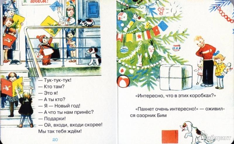 Иллюстрация 17 из 32 для Новогодний подарок - Самуил Маршак | Лабиринт - книги. Источник: deti_i_knigi