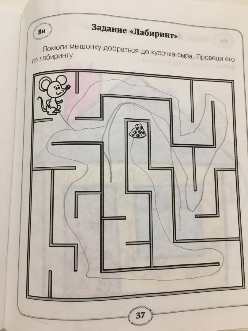 Иллюстрация 31 из 43 для 70 развивающих заданий для дошкольников 4-5 лет - Куражева, Тузаева, Козлова | Лабиринт - книги. Источник: А.  Екатерина