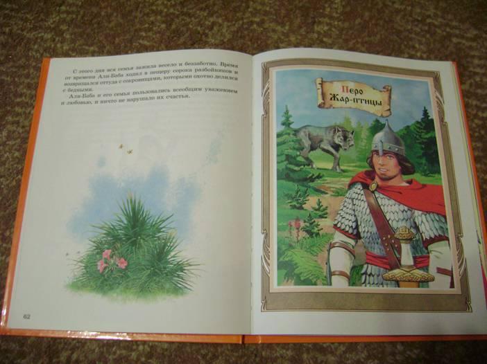 Иллюстрация 31 из 39 для Любимые волшебные сказки | Лабиринт - книги. Источник: Batterfly
