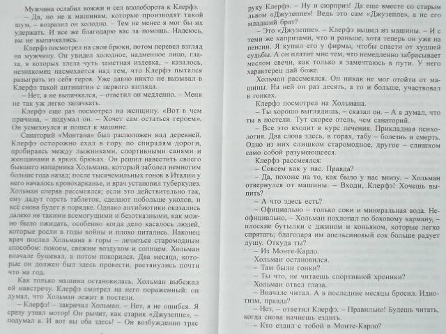 Иллюстрация 6 из 7 для Жизнь взаймы: Роман - Эрих Ремарк | Лабиринт - книги. Источник: Ромашка:-)