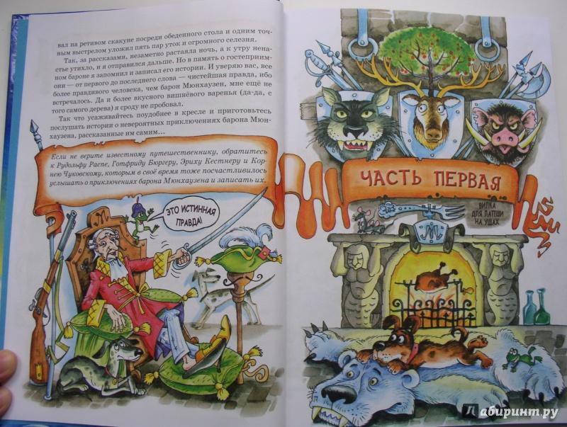 Иллюстрация 5 из 17 для Приключения Барона Мюнхаузена. Полная версия | Лабиринт - книги. Источник: Мазухина Анна Сергеевна