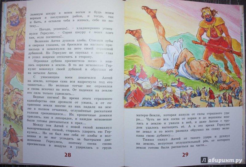 Иллюстрация 39 из 48 для Герои Эллады: из мифов Древней Греции | Лабиринт - книги. Источник: Михайлова Алексия