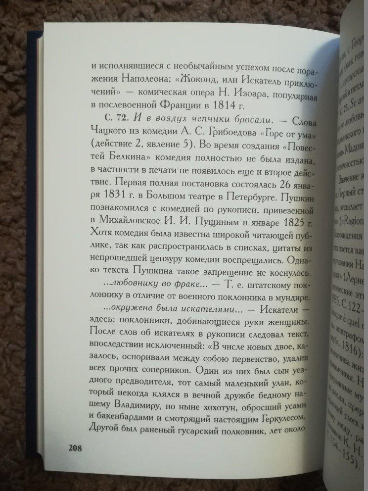 Иллюстрация 36 из 40 для Повести Белкина. Пиковая дама - Александр Пушкин | Лабиринт - книги. Источник: Marla Singer