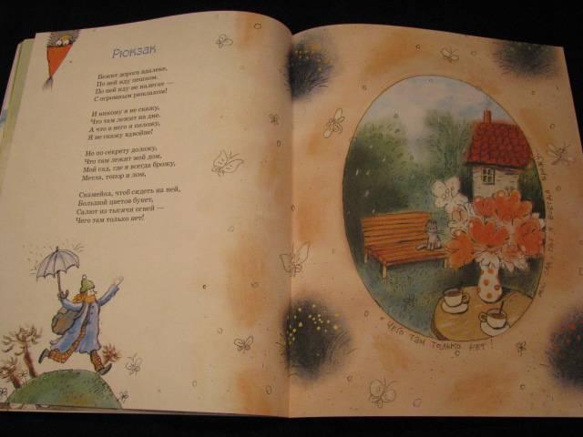 Иллюстрация 21 из 25 для Салют из тысячи огней - Дина Бурачевская | Лабиринт - книги. Источник: Nemertona
