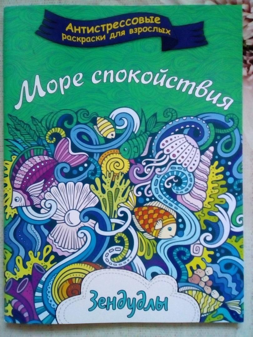 Иллюстрация 12 из 26 для Море спокойствия. Раскраска для ...