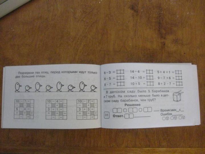 Скачать решение простых и составных задач гребнева химия решить задачи 8 9 классы i