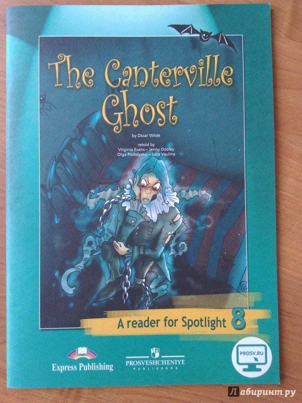 Иллюстрация 19 из 36 для Английский в фокусе. Кентервильское привидение (по О. Уайльду). Книга для чтения. 8 класс - Оскар Уайльд | Лабиринт - книги. Источник: Ravenclaw